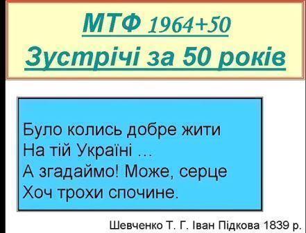 Зустрічі за 50 років МТД