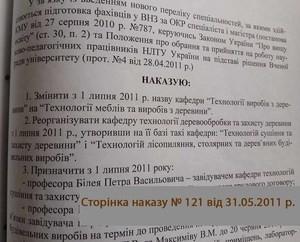 """Наказ про перейменування кафедри """"Технології меблів та виробів з деревини"""""""