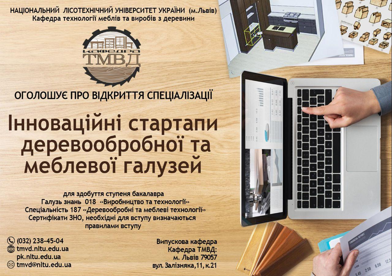 """Навчальна програма """"Інноваційні стартапи деревообробної та меблевої промисловості"""