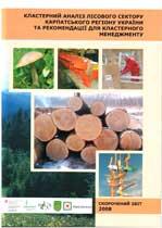 Кластерний аналіз лісового сектору Карпатського регіону України