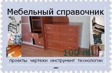 Мебельный справочник Меблевий довідник