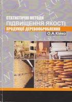 Кійко О.А. Статистичні методи підвищення якості продукції деревооброблення