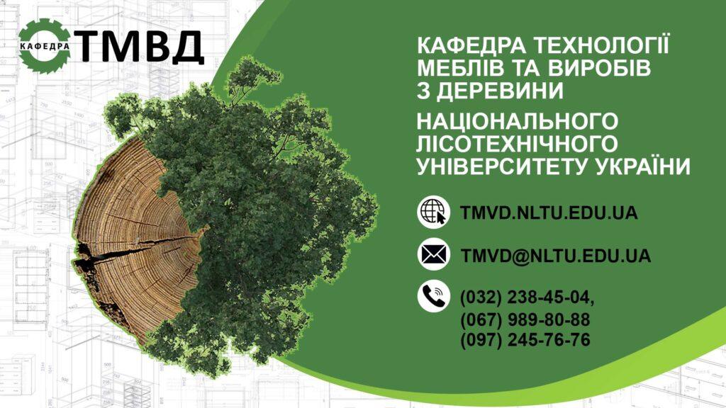Кафедра Технології меблів та виборів з деревини